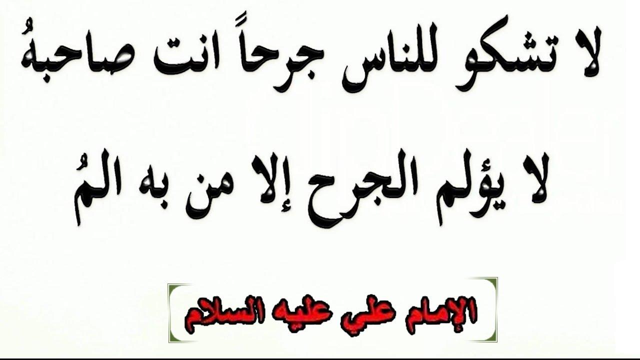 اقوال علي بن ابي طالب