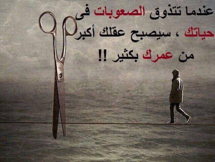 اقوال وحكم عن الحياة