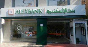 فروع بنك الاسكندرية