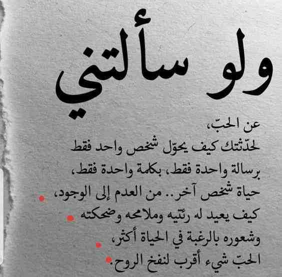 مقولات عن الحب