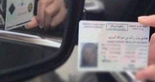 تجديد رخصة السيارة