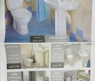 صور وانواع و اسعار اطقم حمامات ديورافيت